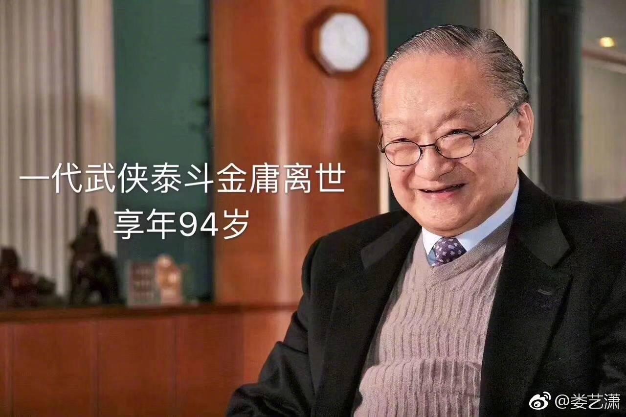 金庸先生逝世享年94岁